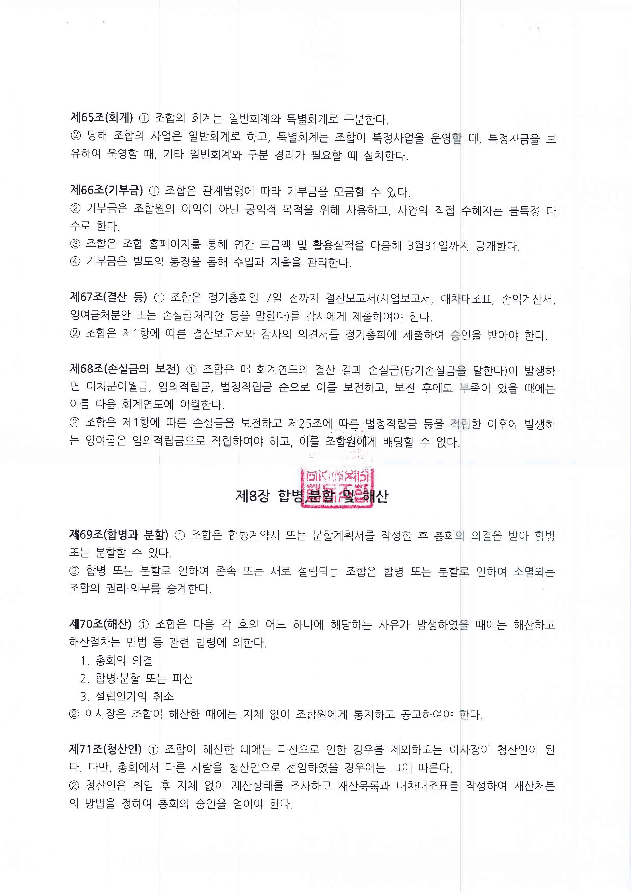 정관(20차 총회 개정안 반영)-원본대조필_페이지_16.jpg