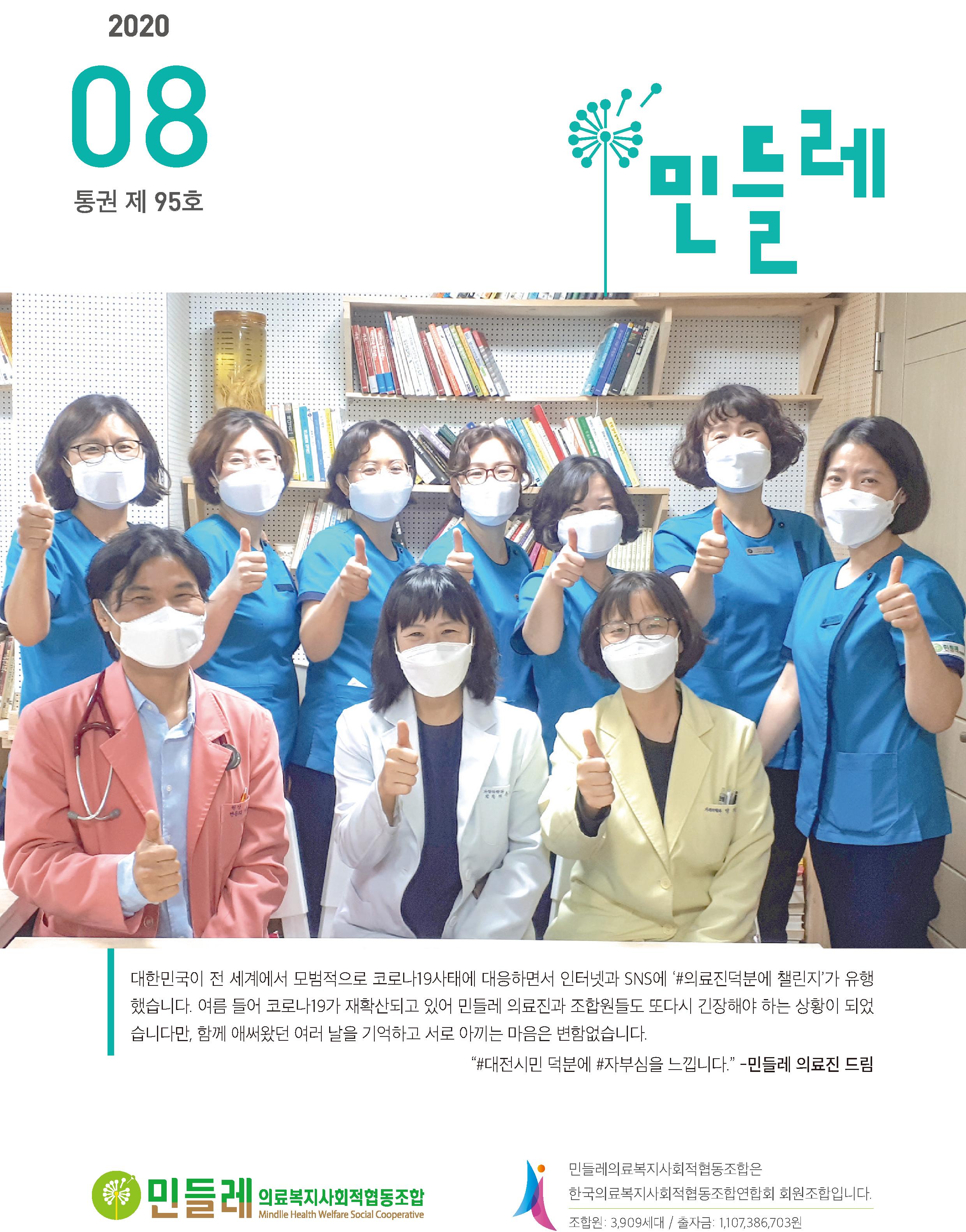 민들레 소식지8월호 시안(최종)-1.png