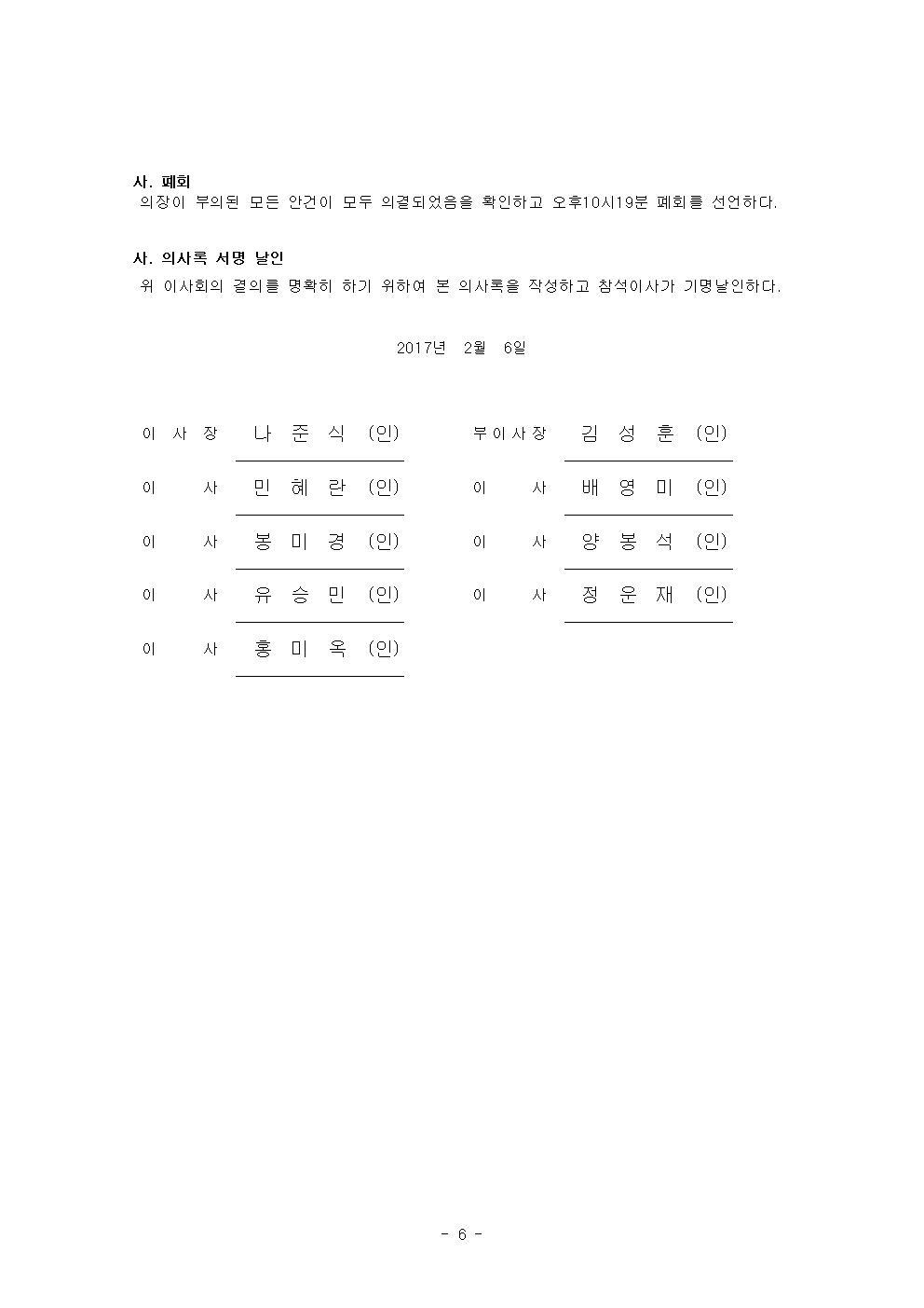 2월 정기이사회007.jpg