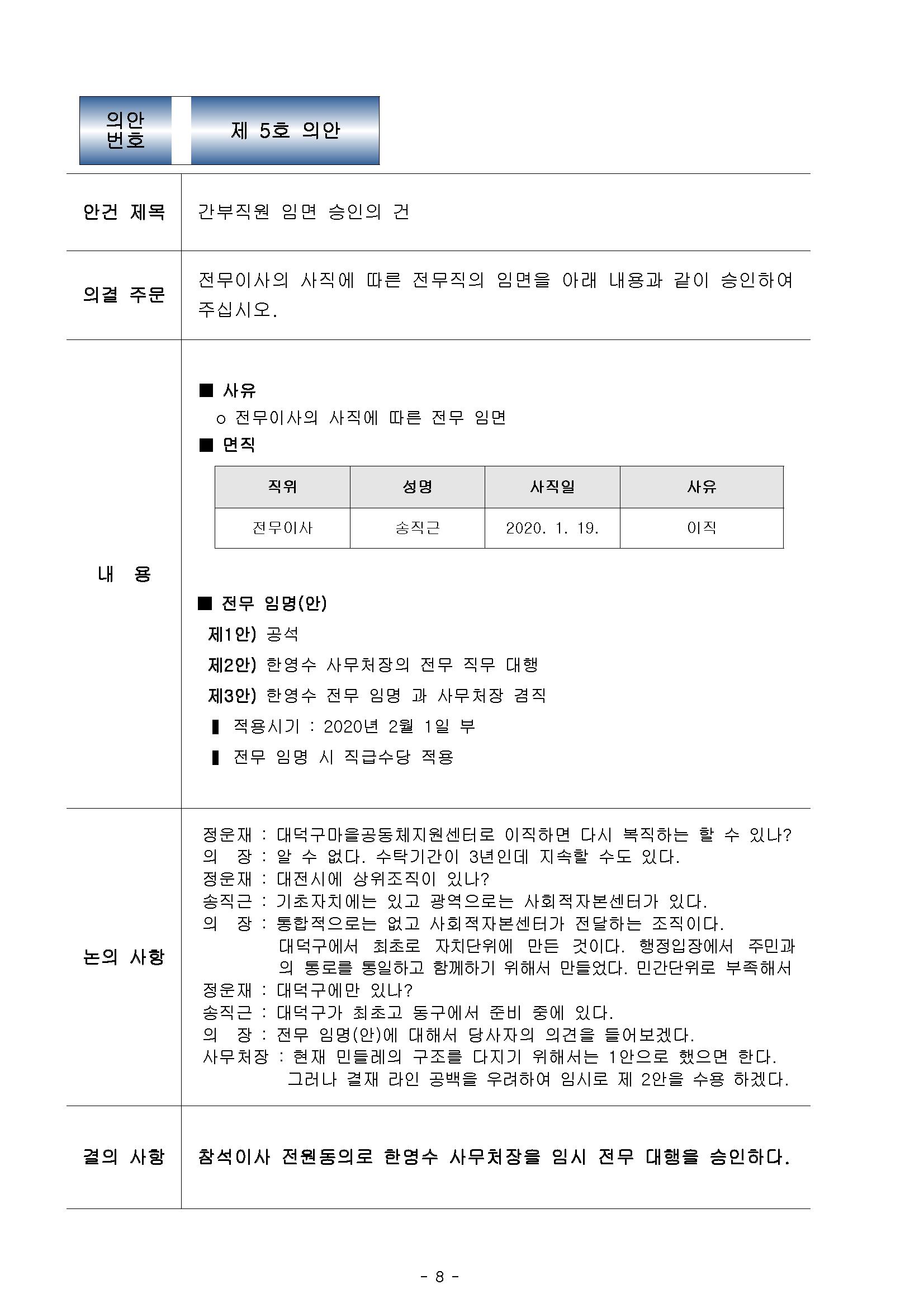 1 20200130 이사회 의사록-완료_페이지_09.png