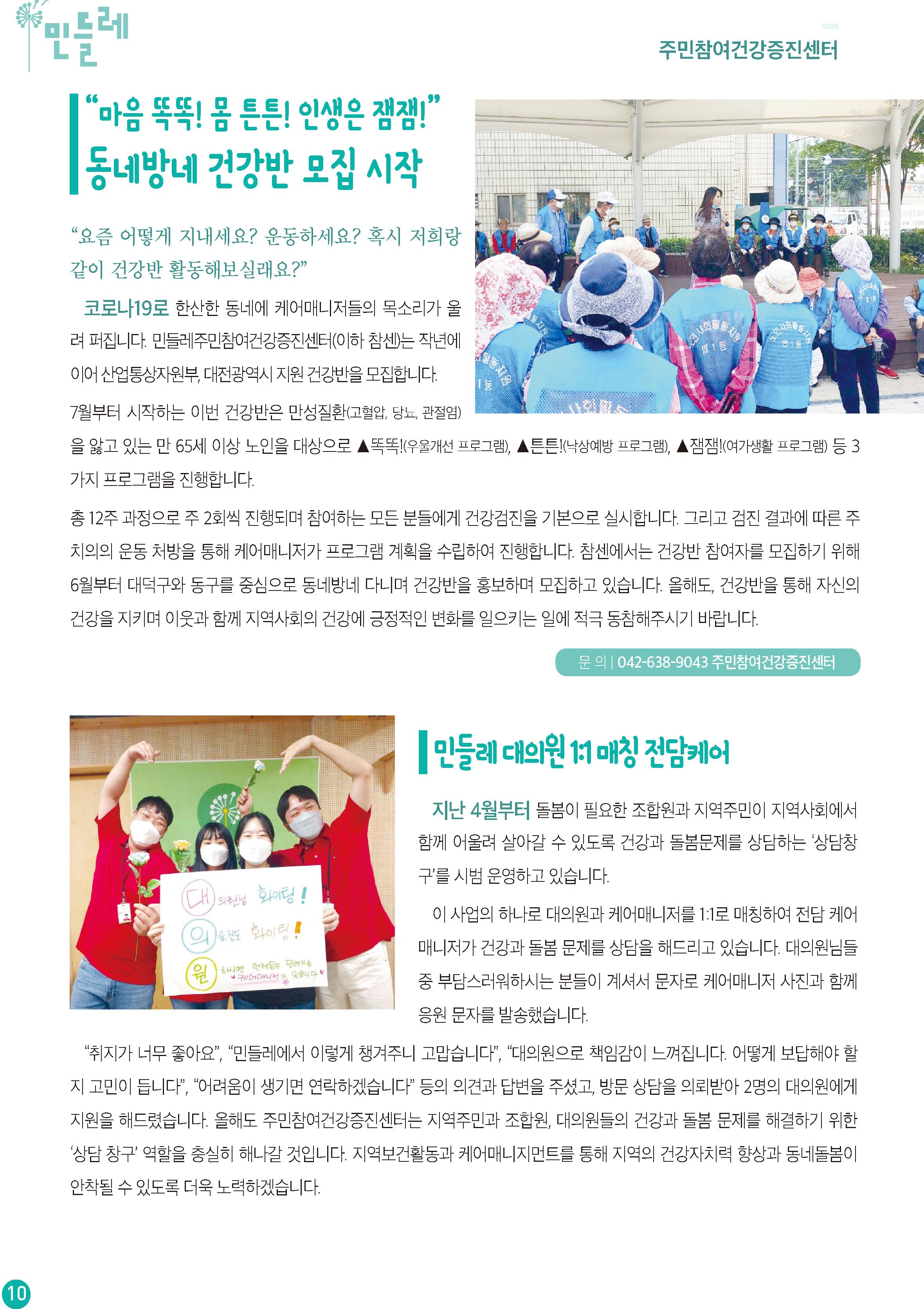 민들레 소식지8월호 시안(최종)-10.jpg