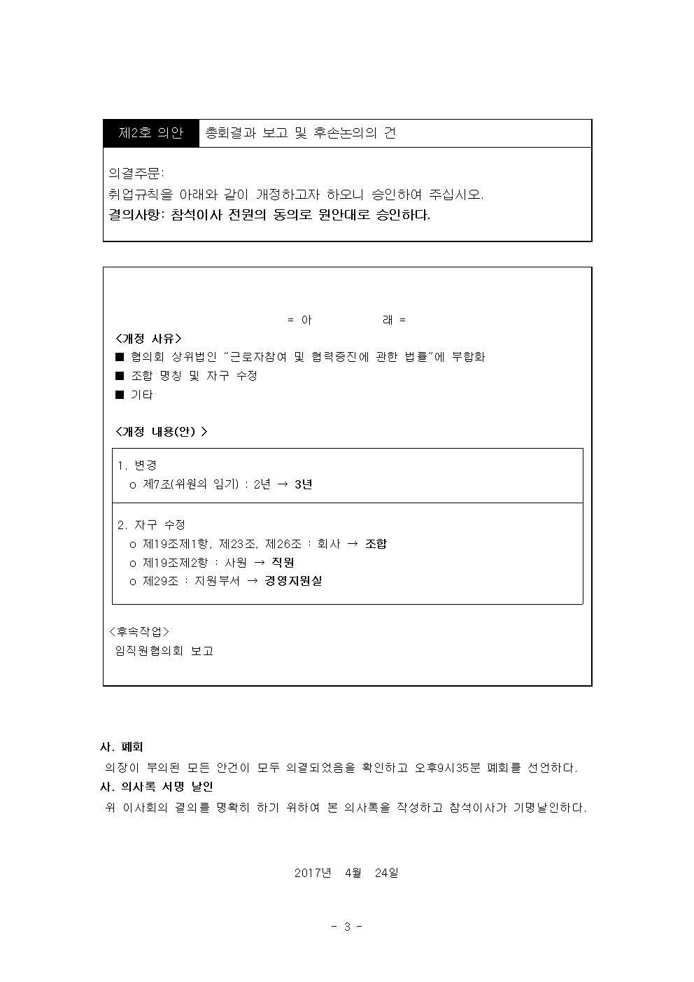 2017-4 정기이사회 회의록004.jpg