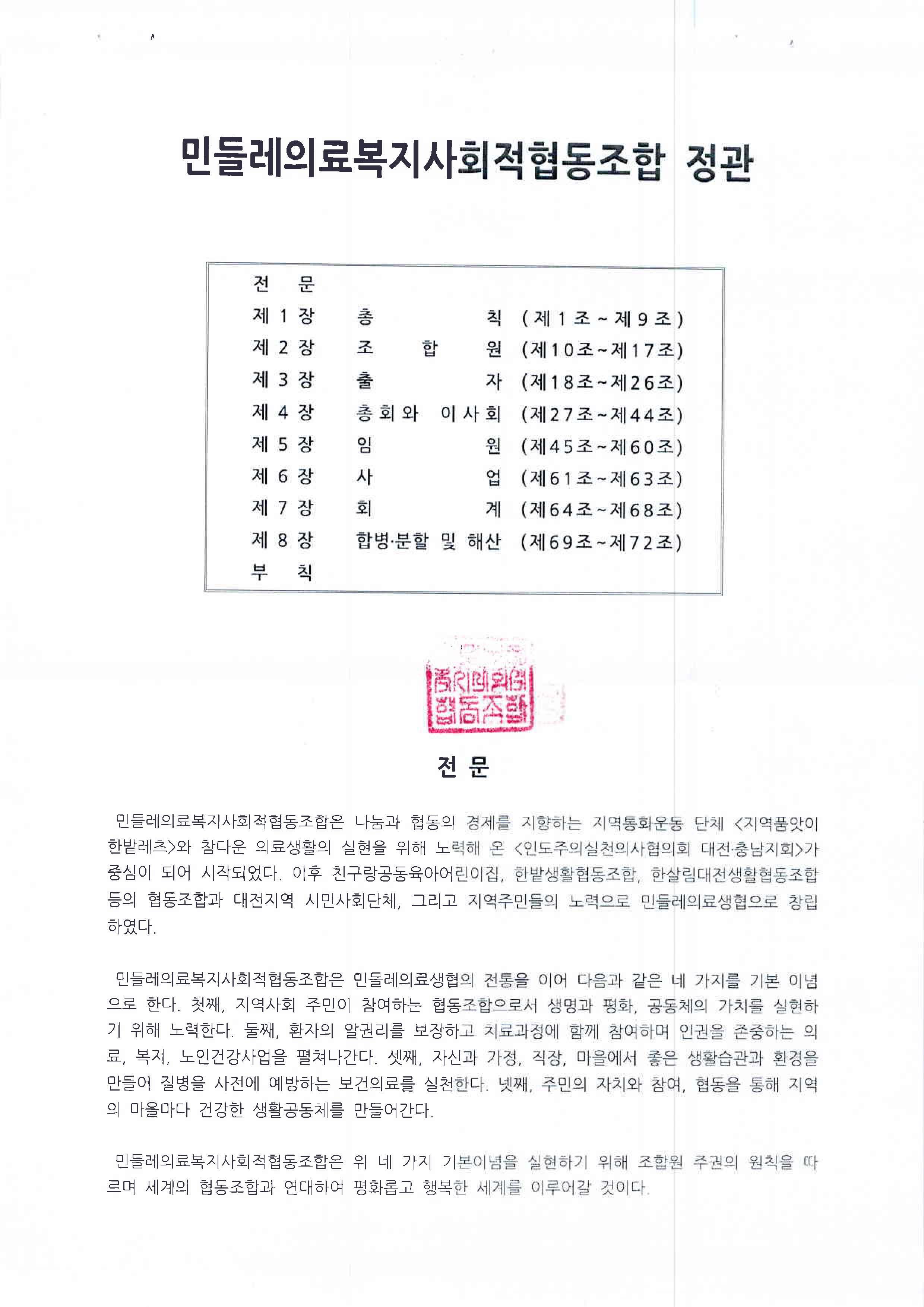 정관(20차 총회 개정안 반영)-원본대조필_페이지_02.jpg