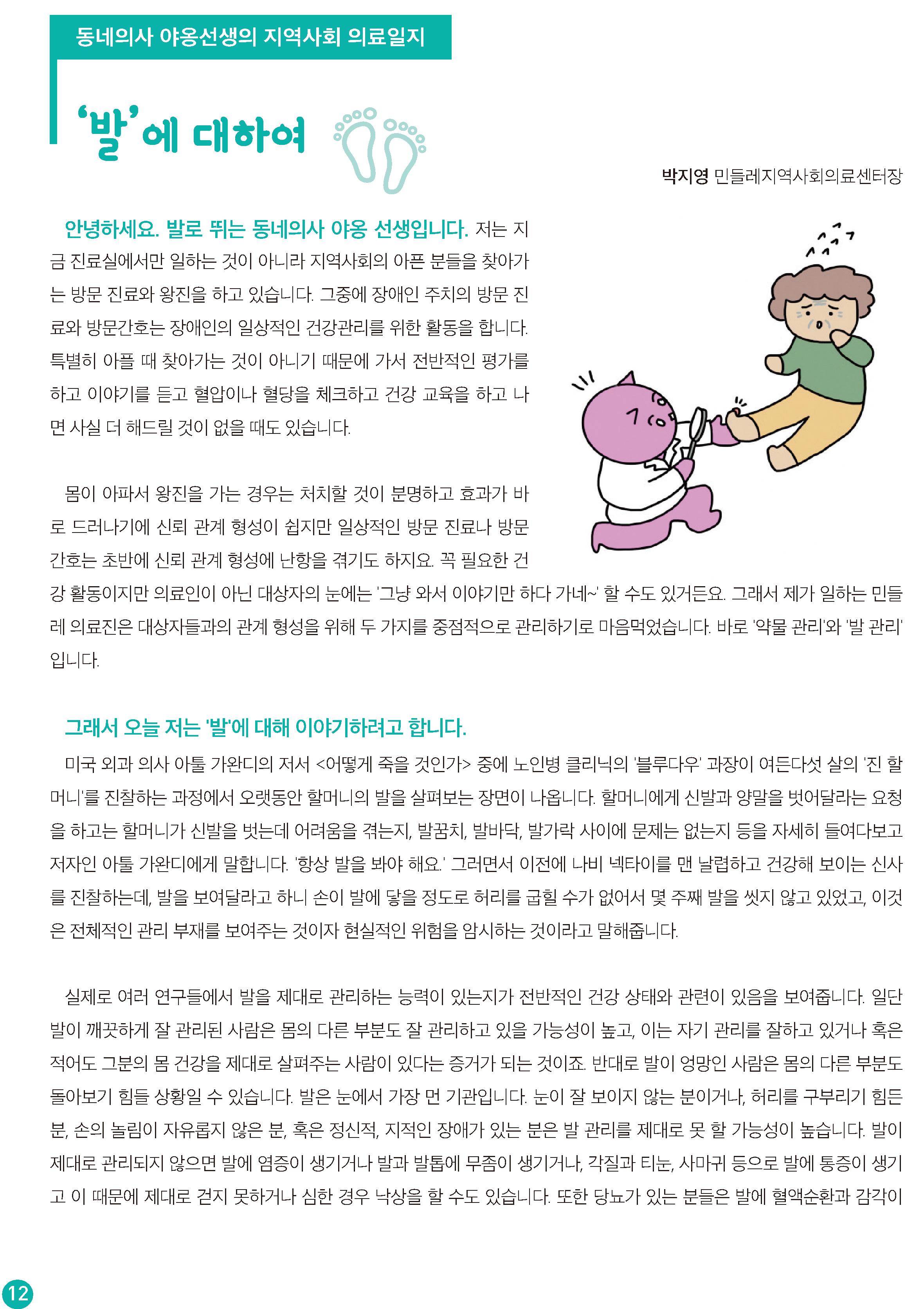민들레 소식지8월호 시안(최종)-12.png