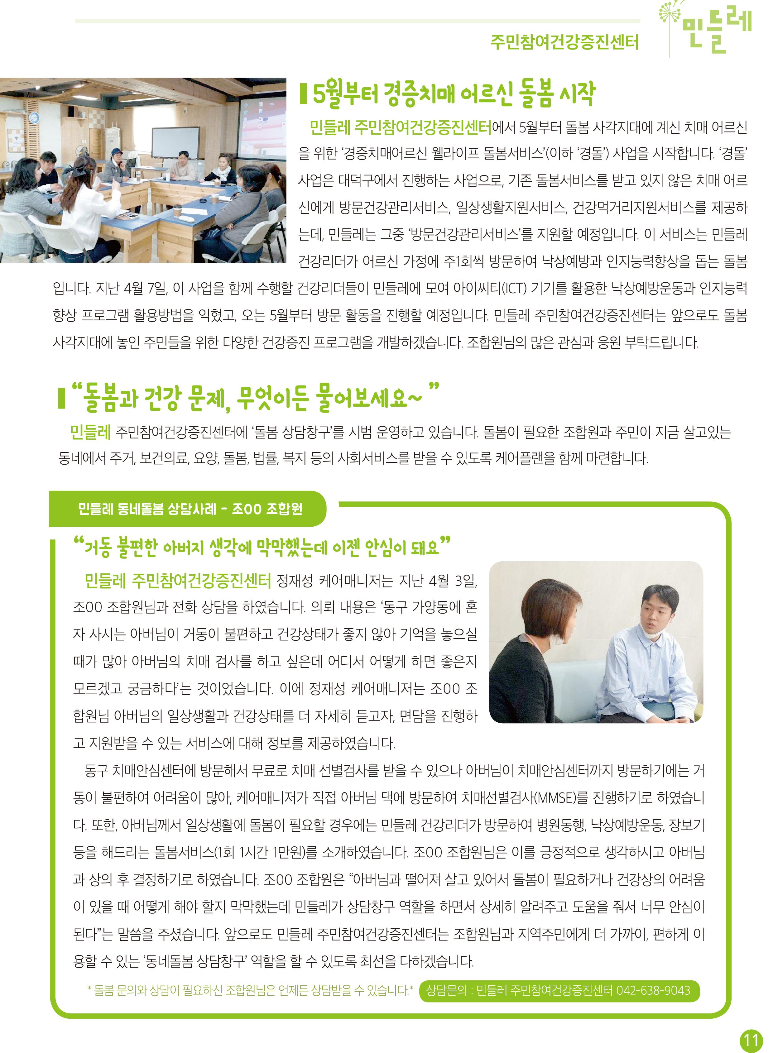 민들레 소식지 5월호 _ 시안(최종)-11.jpg