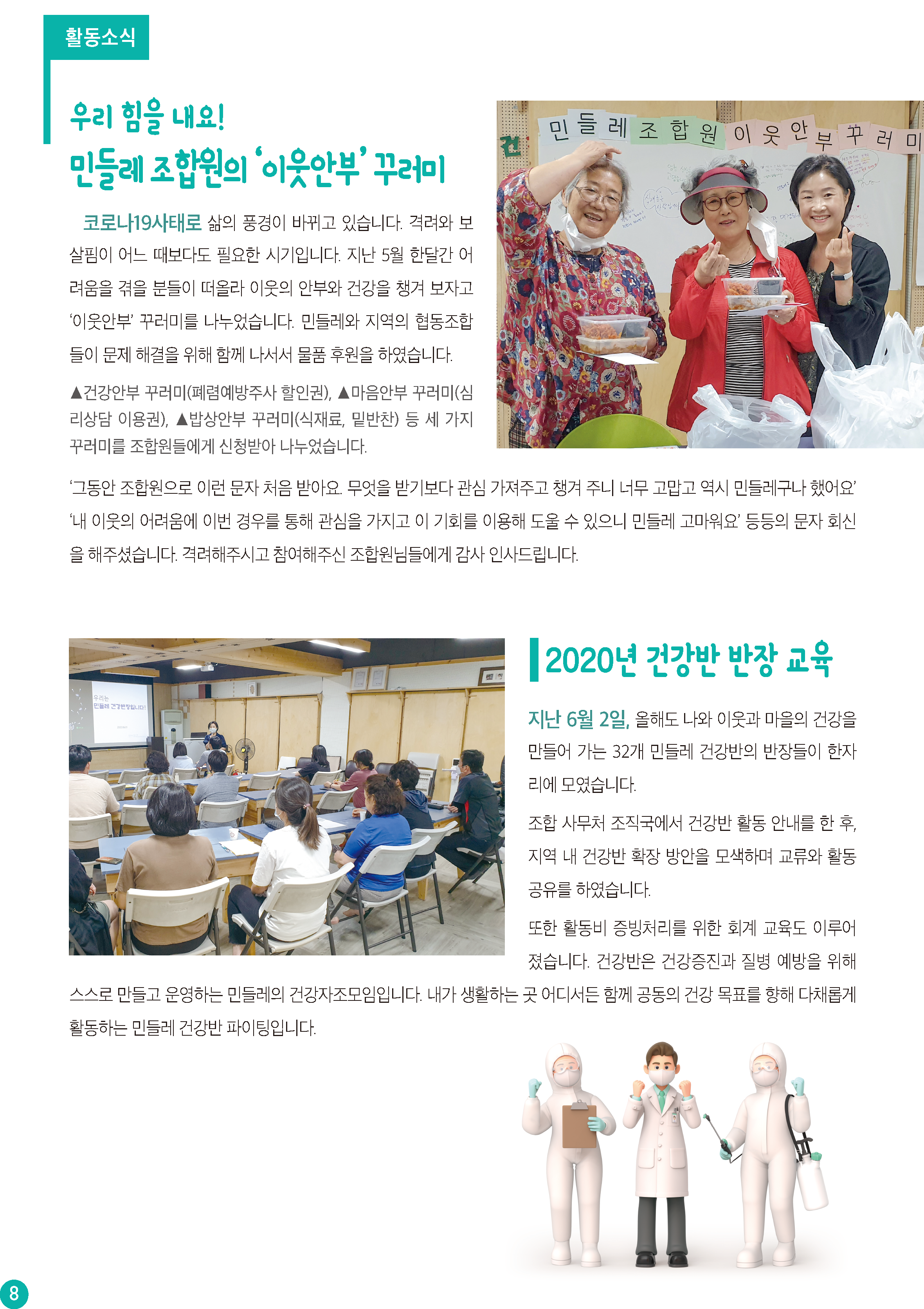 민들레 소식지8월호 시안(최종)-8.png