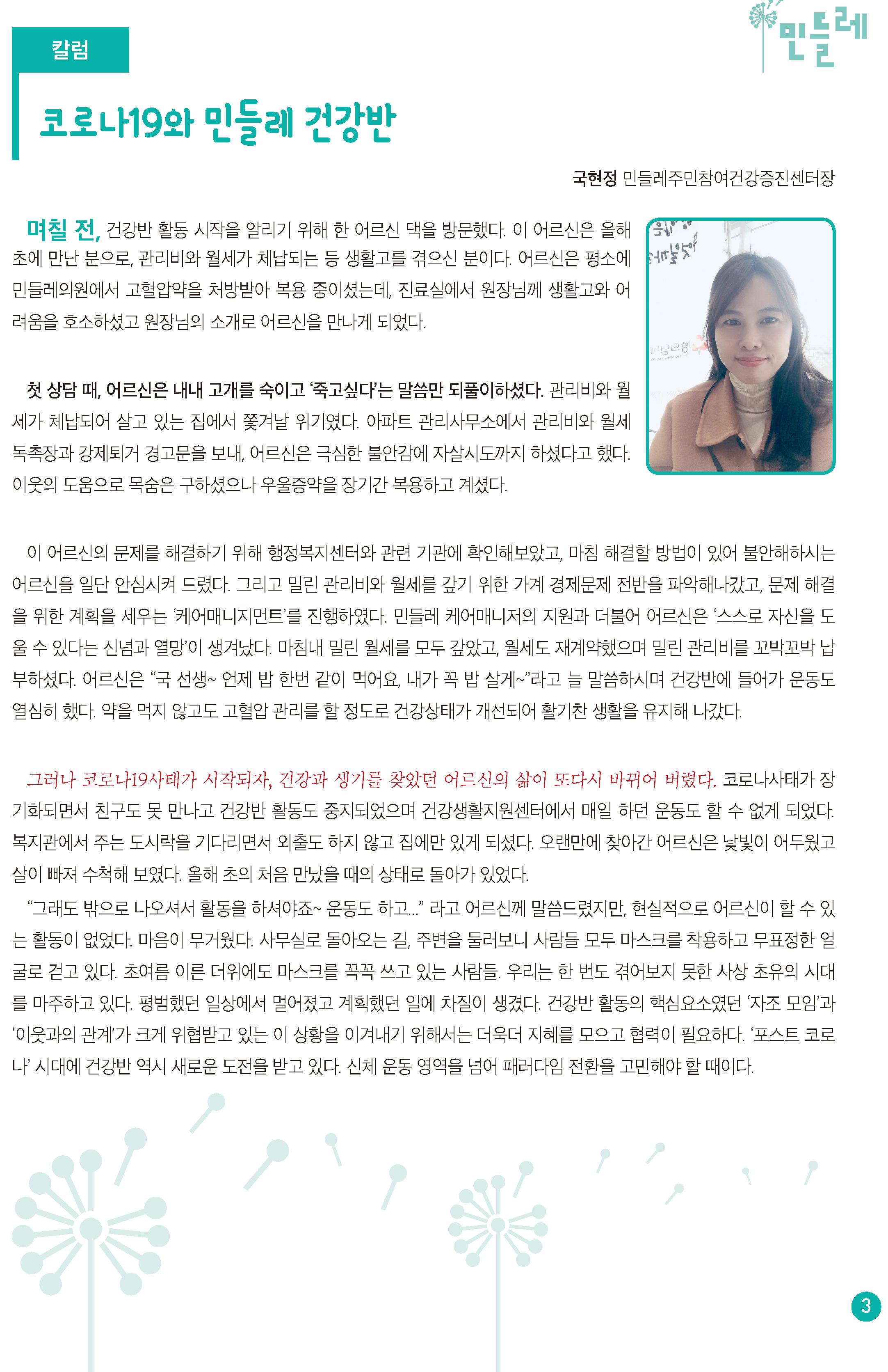 민들레 소식지8월호 시안(최종)-3.jpg
