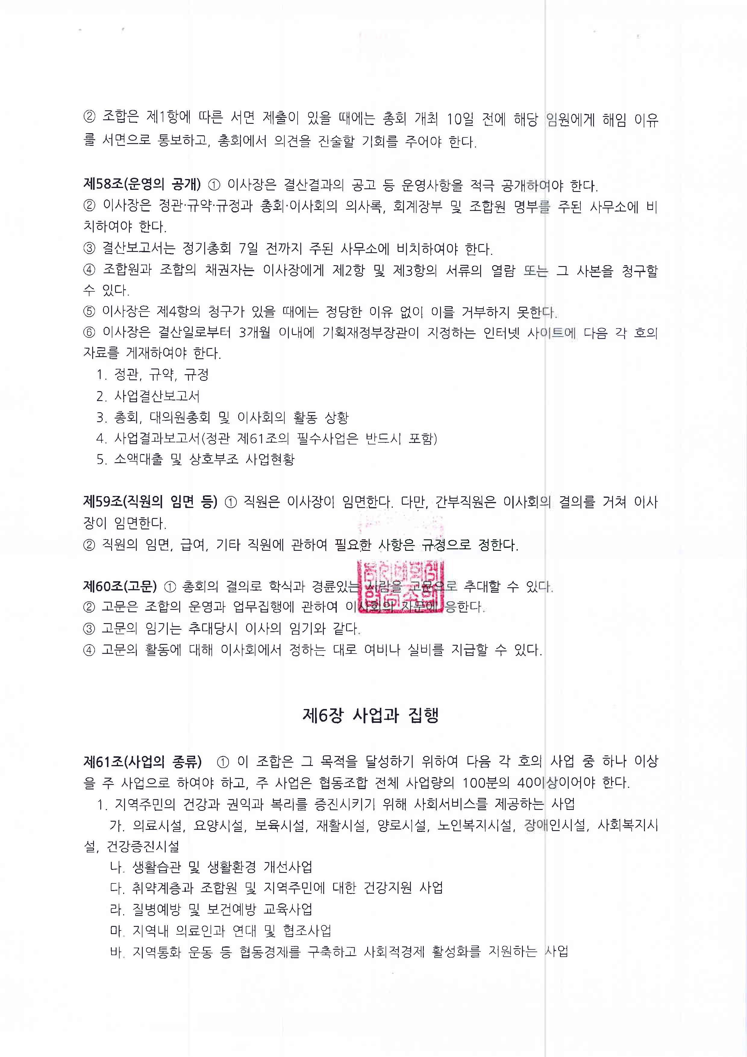 정관(20차 총회 개정안 반영)-원본대조필_페이지_14.jpg