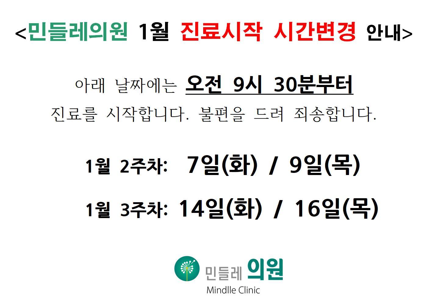 민들레의원 1월 진료시작 시간변경 안내001.jpg