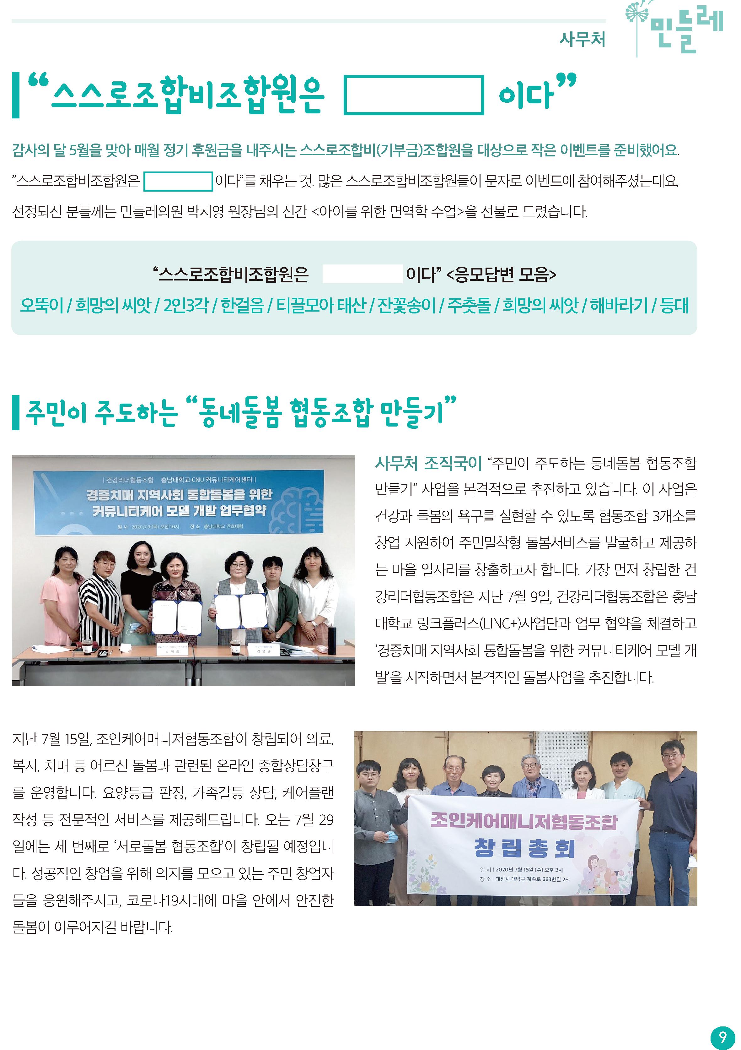 민들레 소식지8월호 시안(최종)-9.png