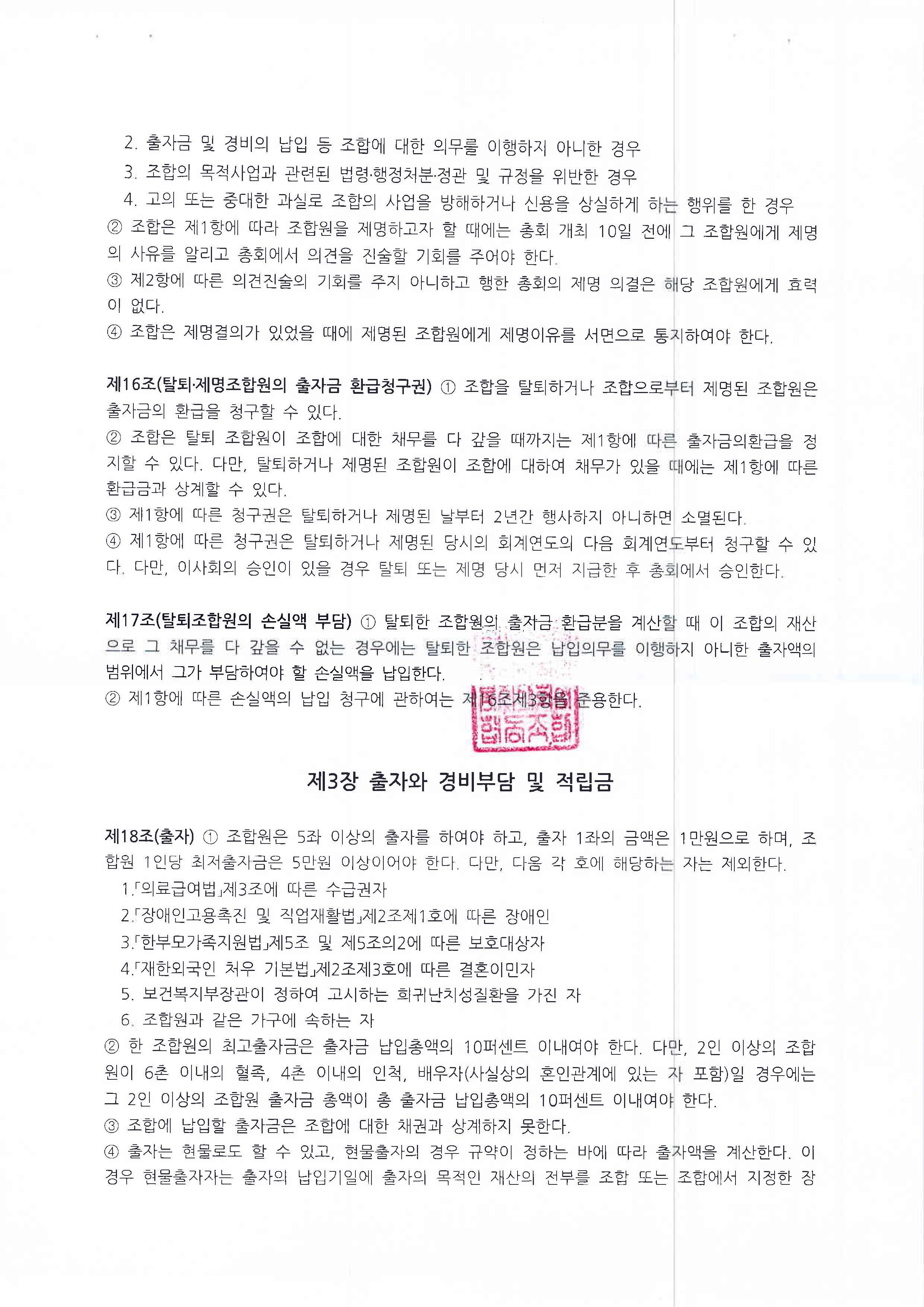 정관(20차 총회 개정안 반영)-원본대조필_페이지_05.jpg