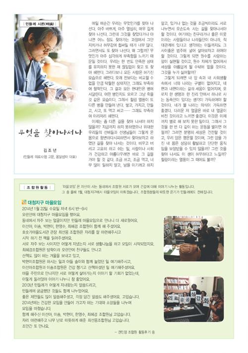 민들레3월소식_Page_2.jpg
