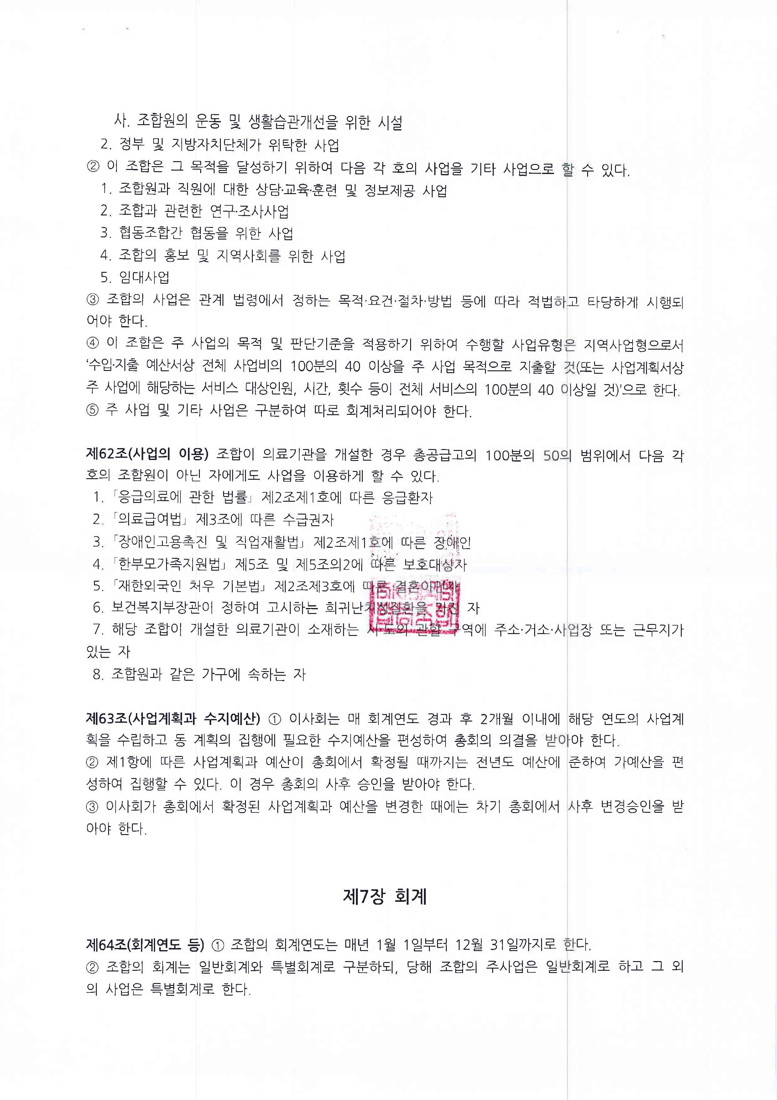 정관(20차 총회 개정안 반영)-원본대조필_페이지_15.jpg