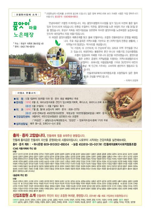민들레6월호(14)_Page_5.jpg