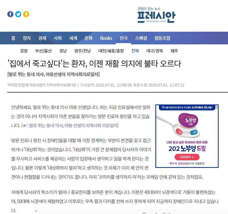 프레시안 박지영원장님 글 2020-07-01 181218.png