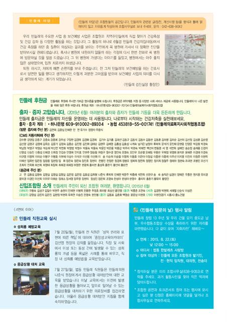민들레8월호5.jpg