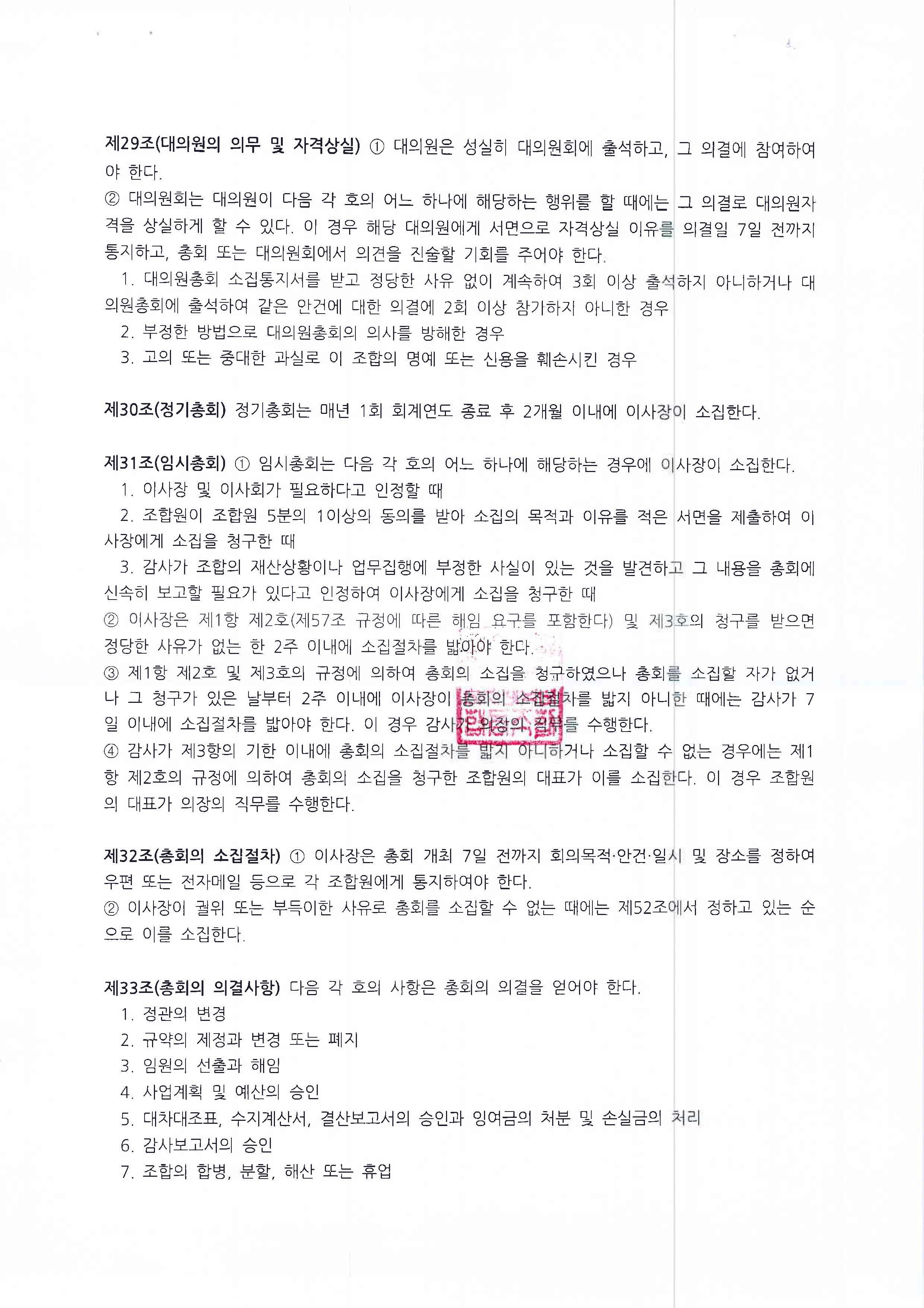 정관(20차 총회 개정안 반영)-원본대조필_페이지_08.jpg