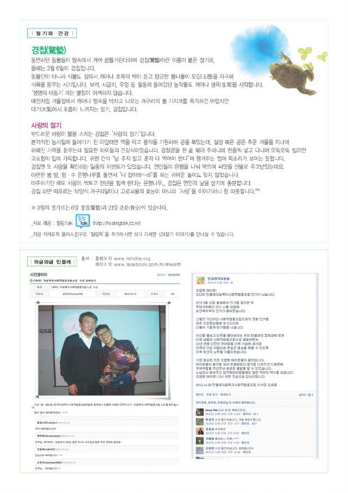 민들레3월소식_Page_3.jpg