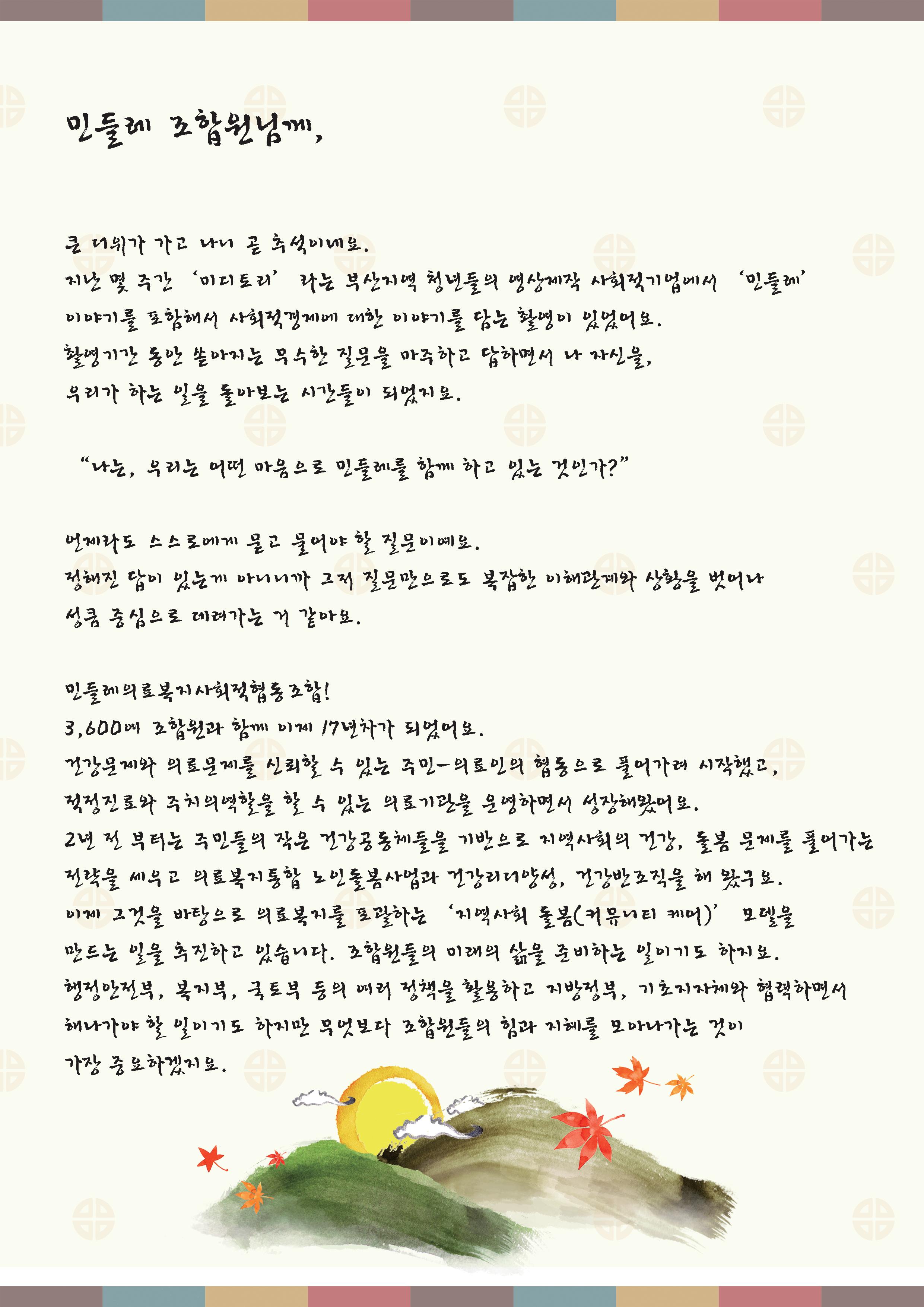 추석편지_인쇄_페이지_1.png