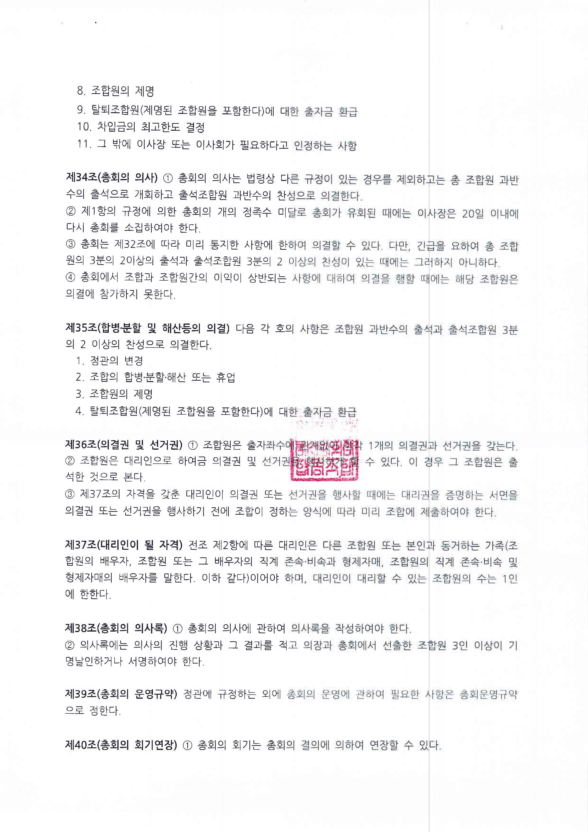 정관(20차 총회 개정안 반영)-원본대조필_페이지_09.jpg