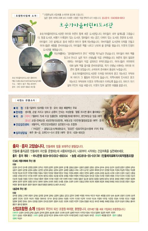 민들레7월호_Page_5.jpg