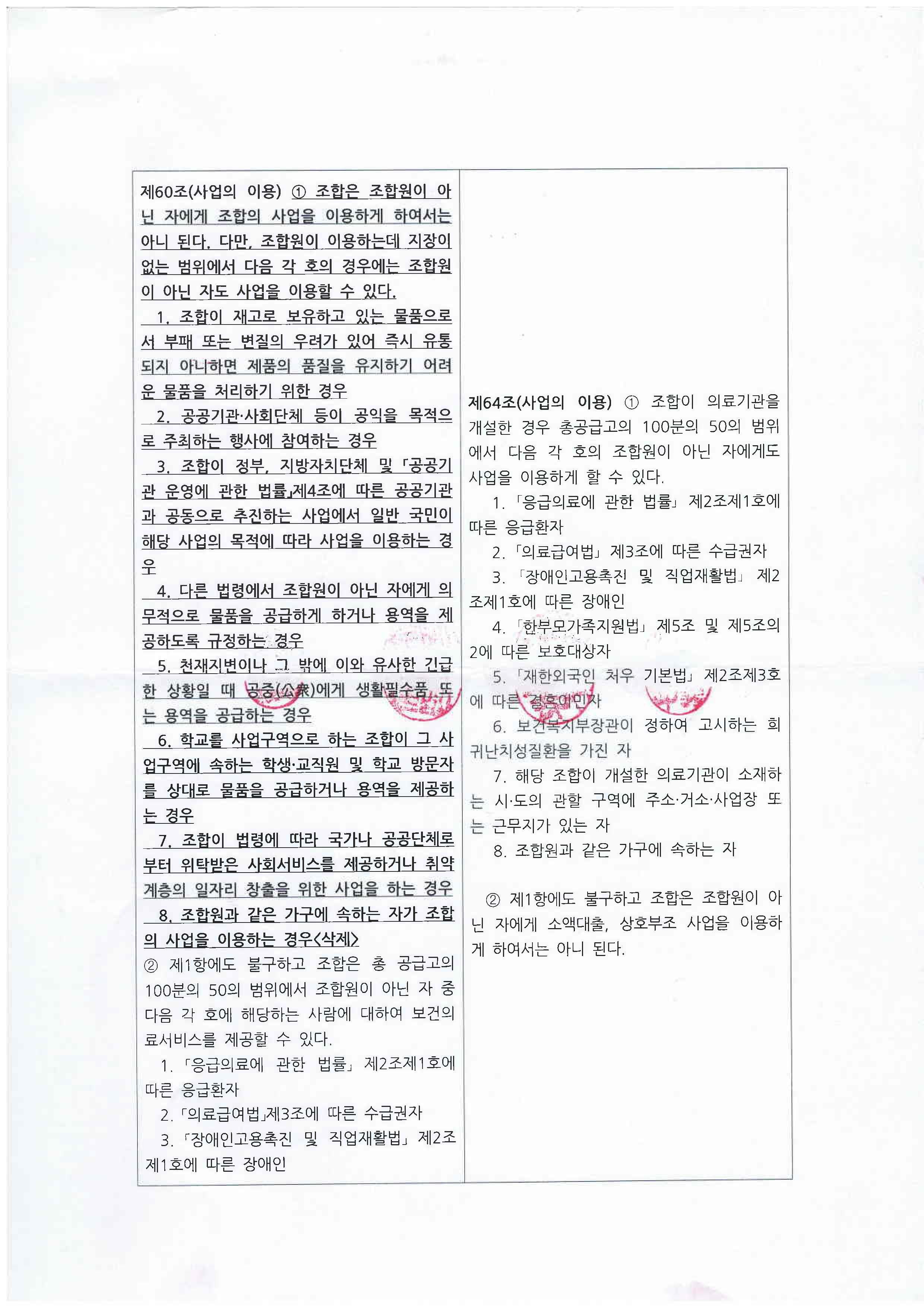2018년 통합19차 정기총회 의사록(인감)_페이지_11.jpg
