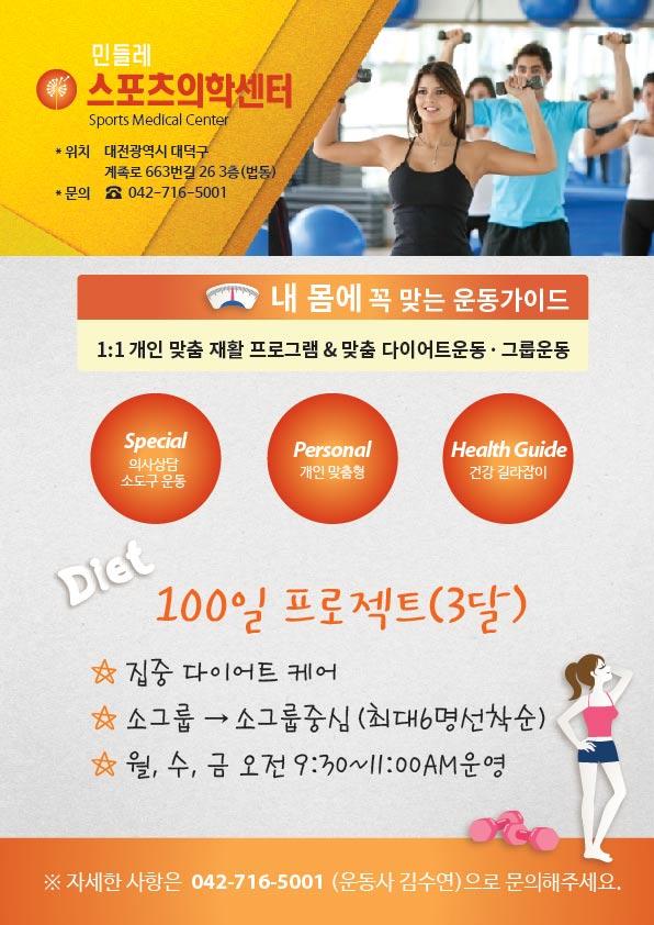 운동처방센터전단지-100일프로젝트-문자용.jpg