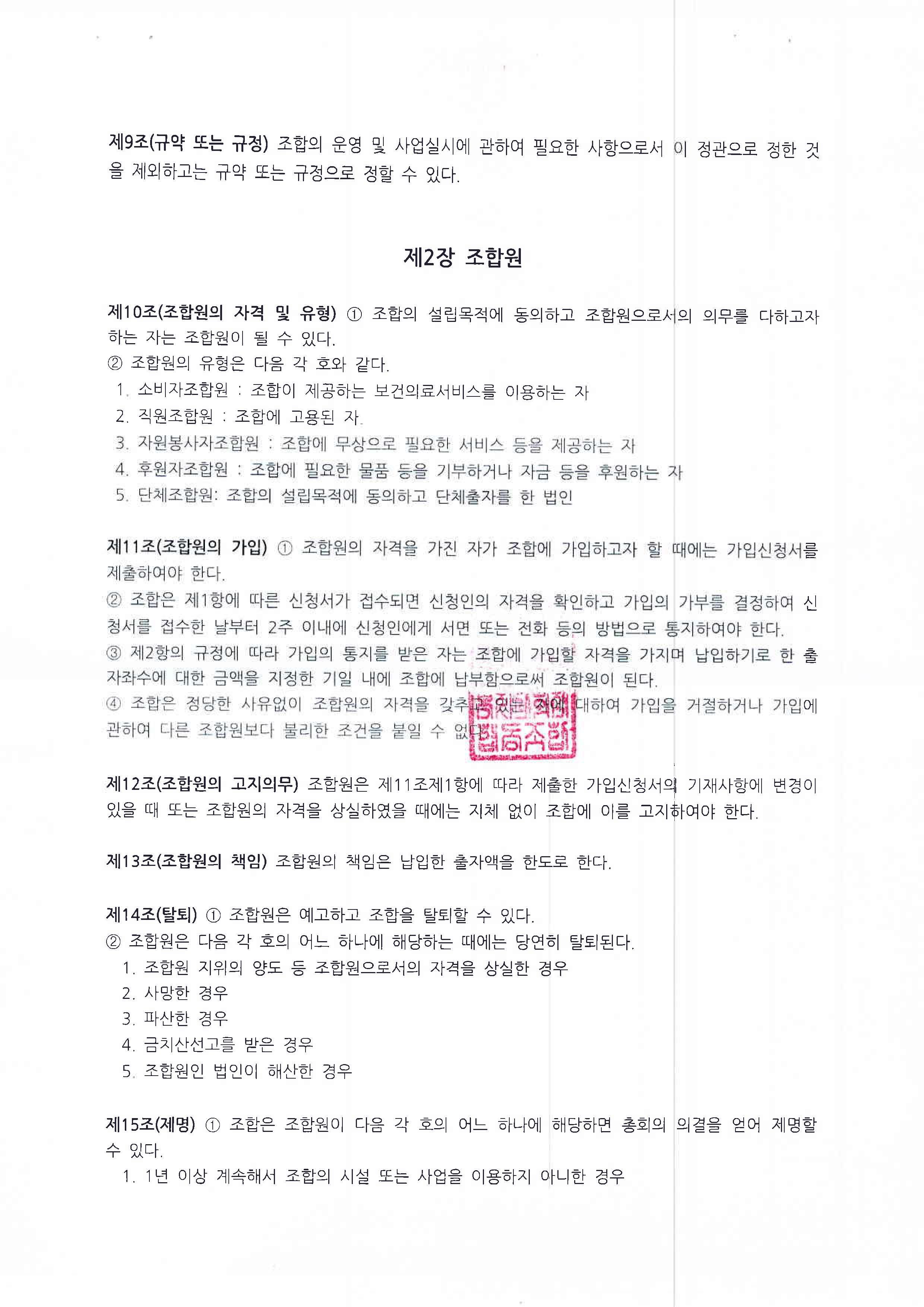 정관(20차 총회 개정안 반영)-원본대조필_페이지_04.jpg