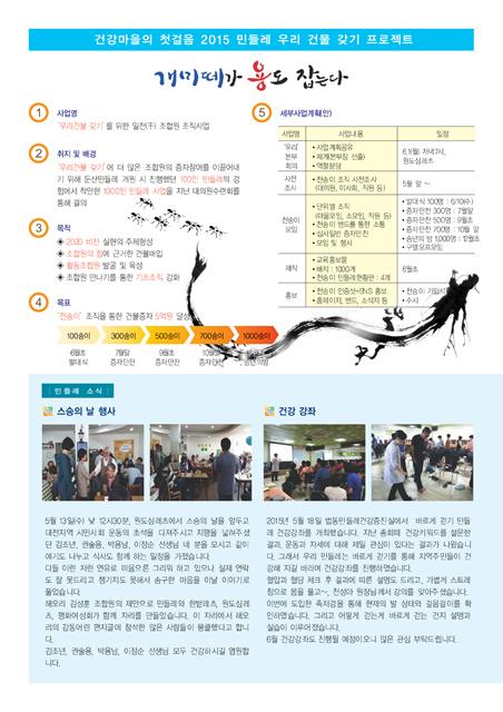 민들레6월호3.jpg