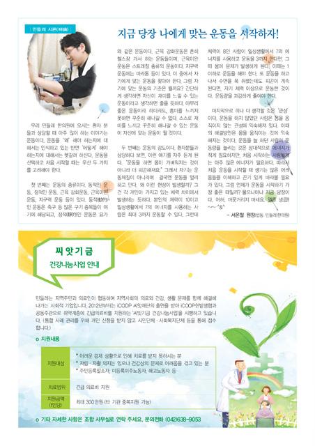 민들레8월호2.jpg