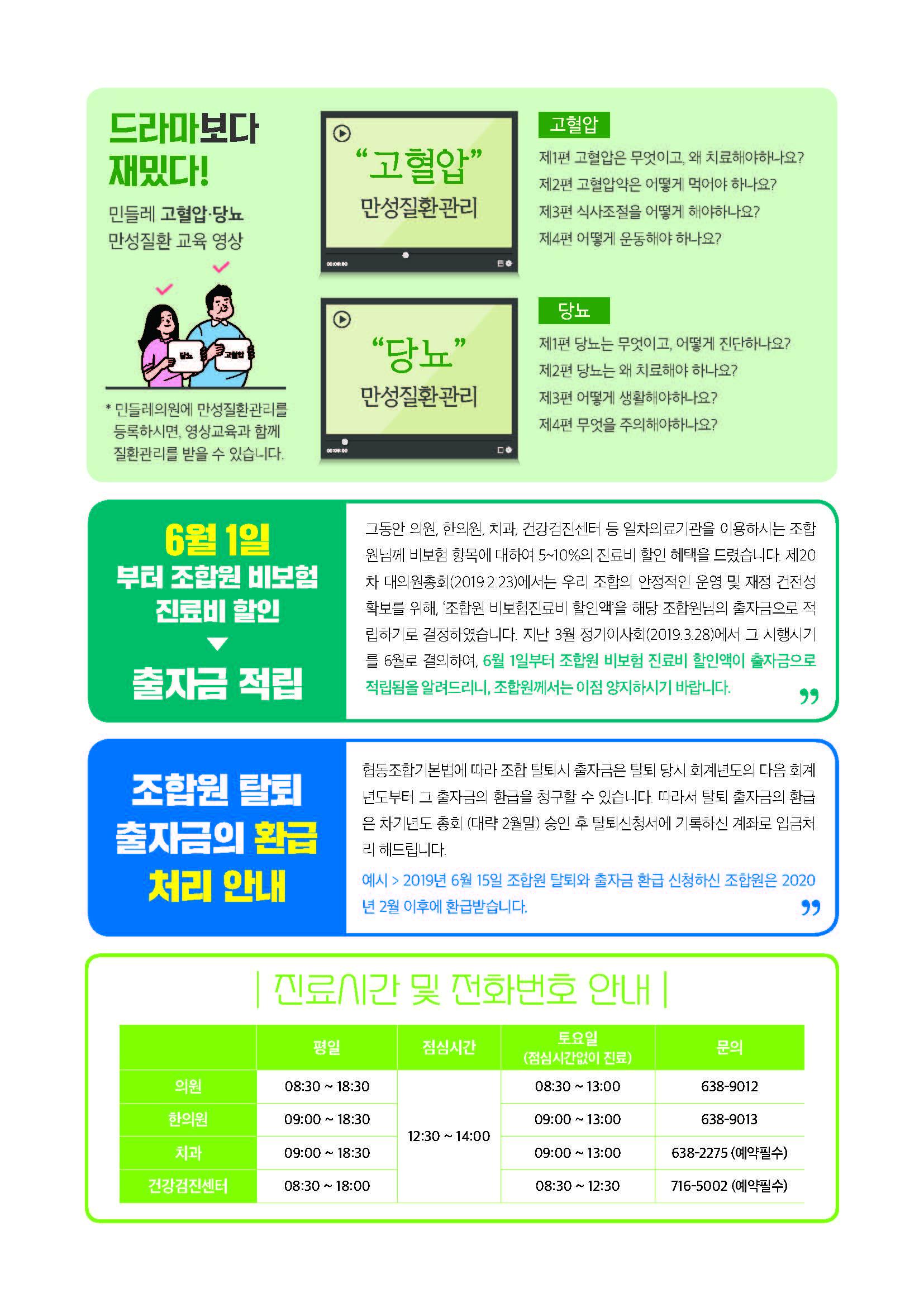 민들레 소식지 8월호(시안)최종_페이지_12.jpg