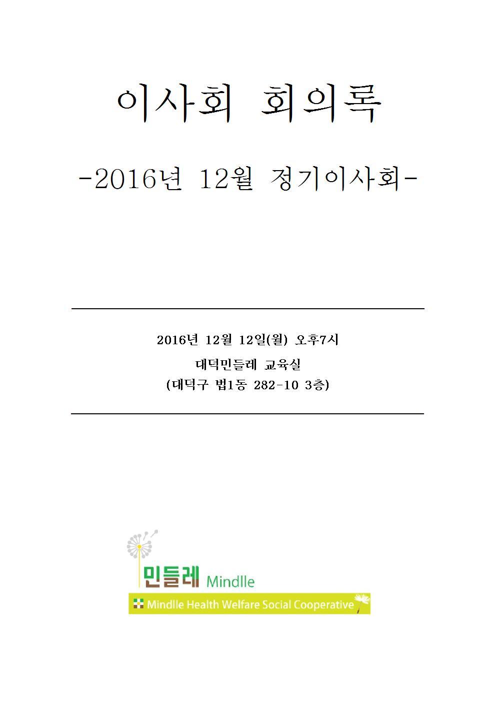 12월 정기이사회001.jpg