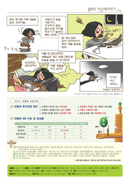 민들레4월호(2015)6.jpg