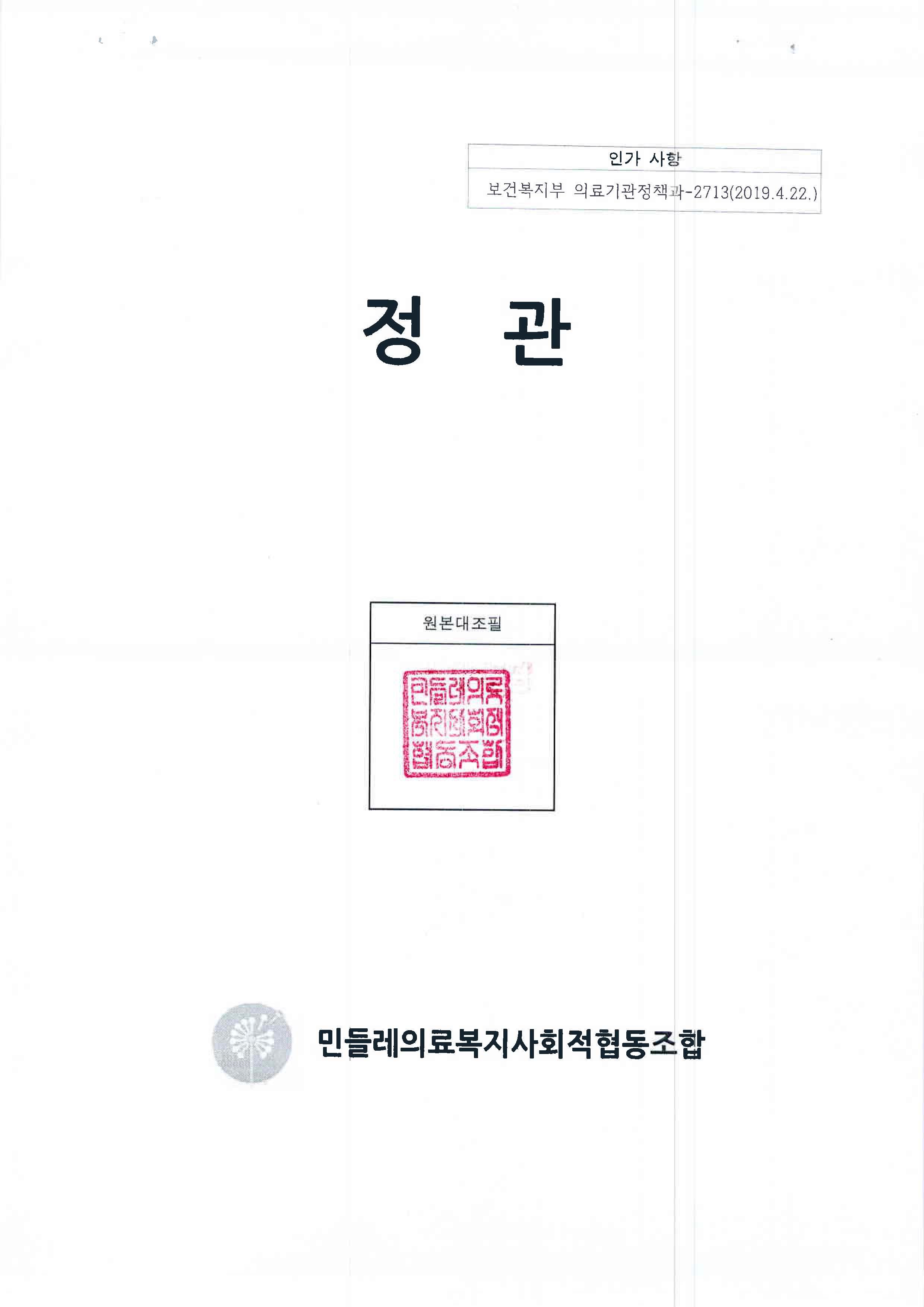 정관(20차 총회 개정안 반영)-원본대조필_페이지_01.jpg