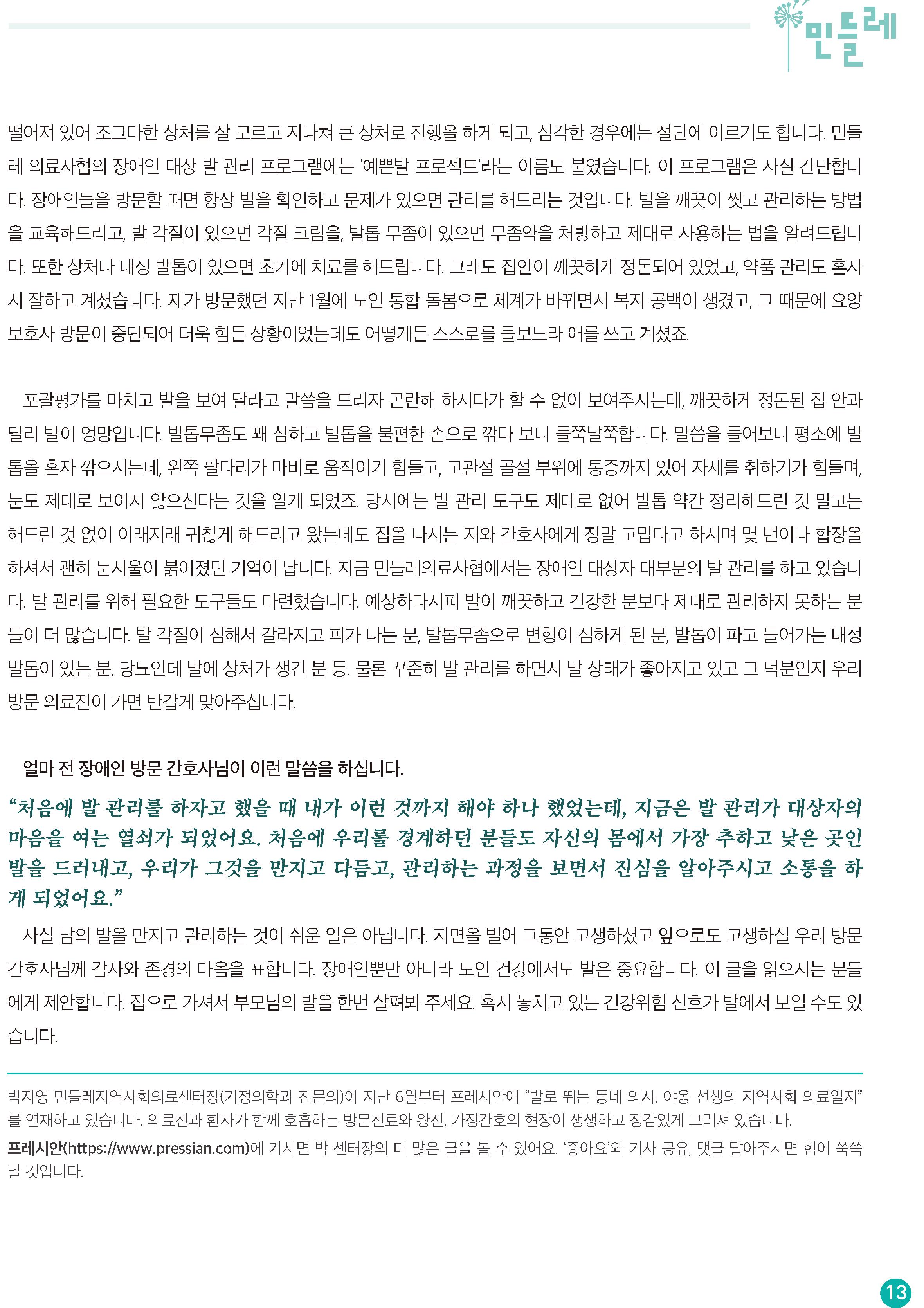민들레 소식지8월호 시안(최종)-13.png