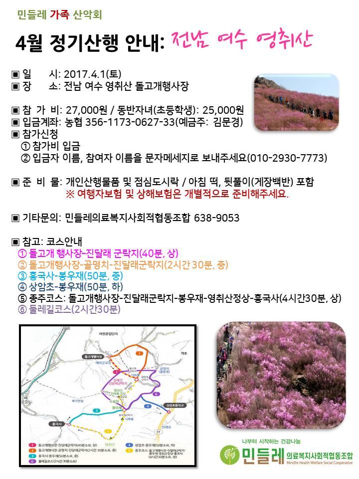 20170401 정기산행.jpg