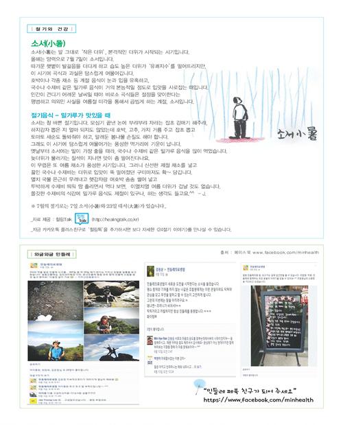 민들레7월호_Page_3.jpg