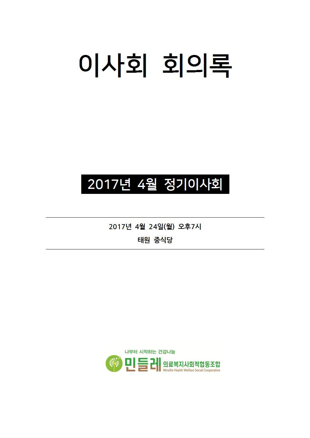 2017-4 정기이사회 회의록001.jpg