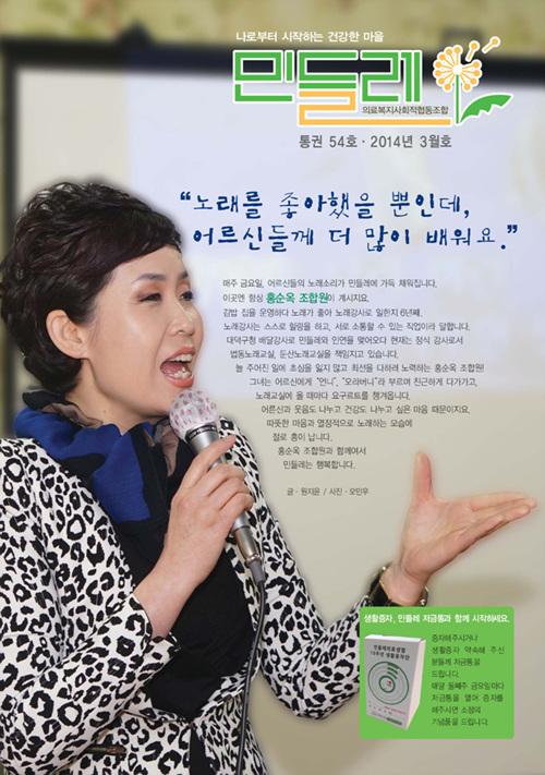 민들레3월소식_Page_1.jpg