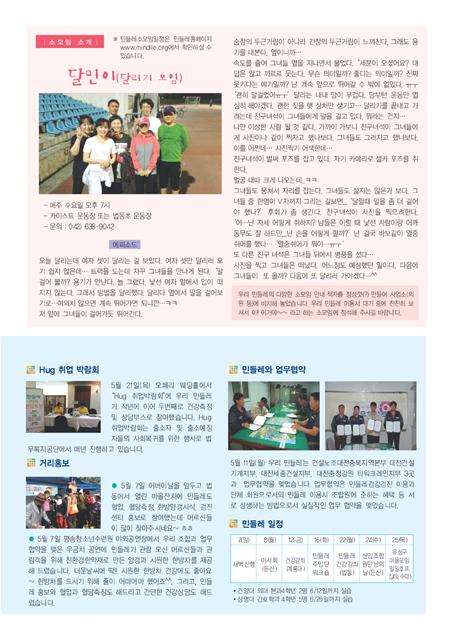 민들레6월호4.jpg