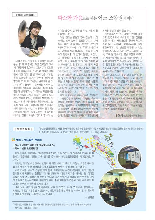 민들레4월호소식_Page_2.jpg