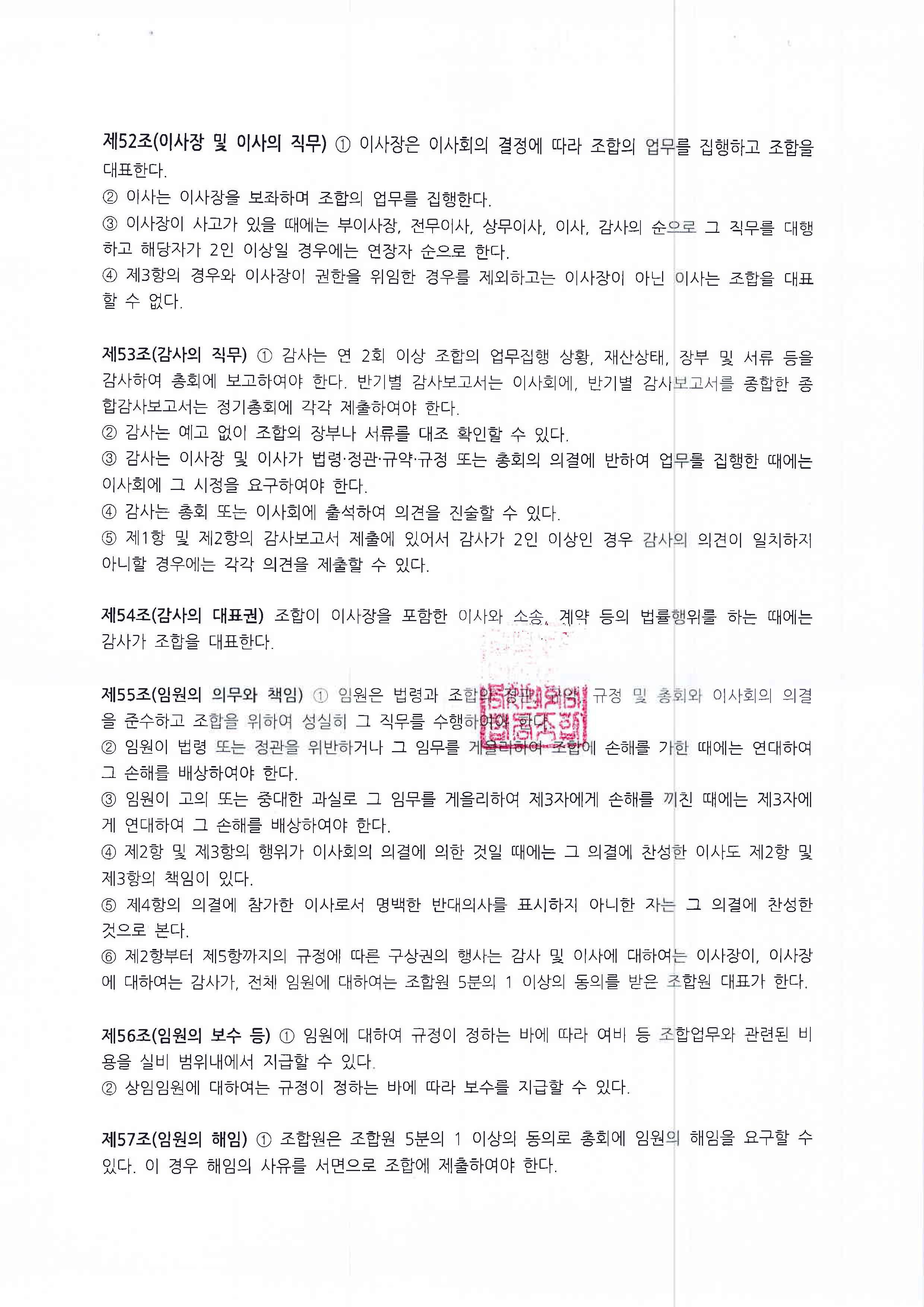 정관(20차 총회 개정안 반영)-원본대조필_페이지_13.jpg