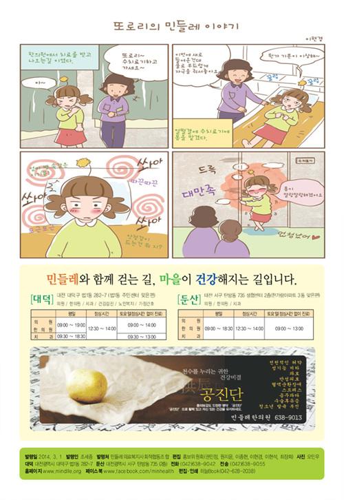 민들레3월소식_Page_6.jpg