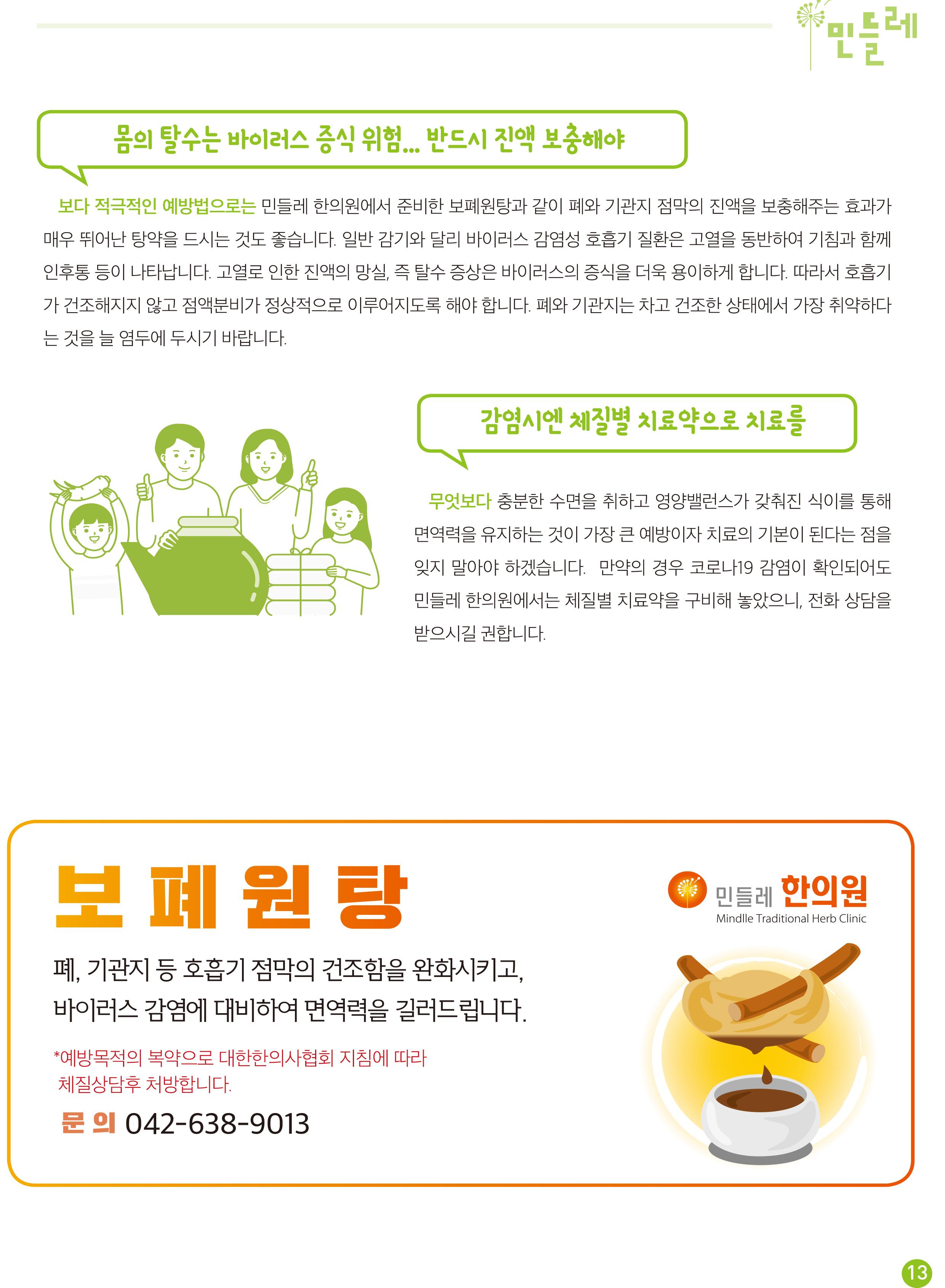 민들레 소식지 5월호 _ 시안(최종)-13.jpg