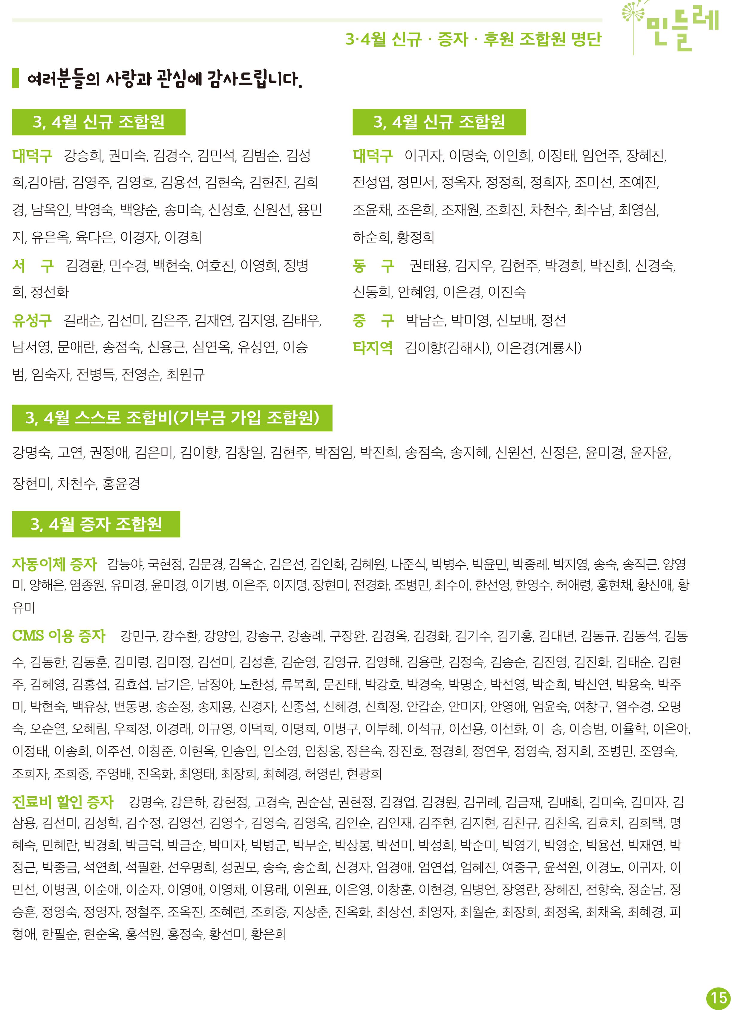 민들레 소식지 5월호 _ 시안(최종)-15.jpg