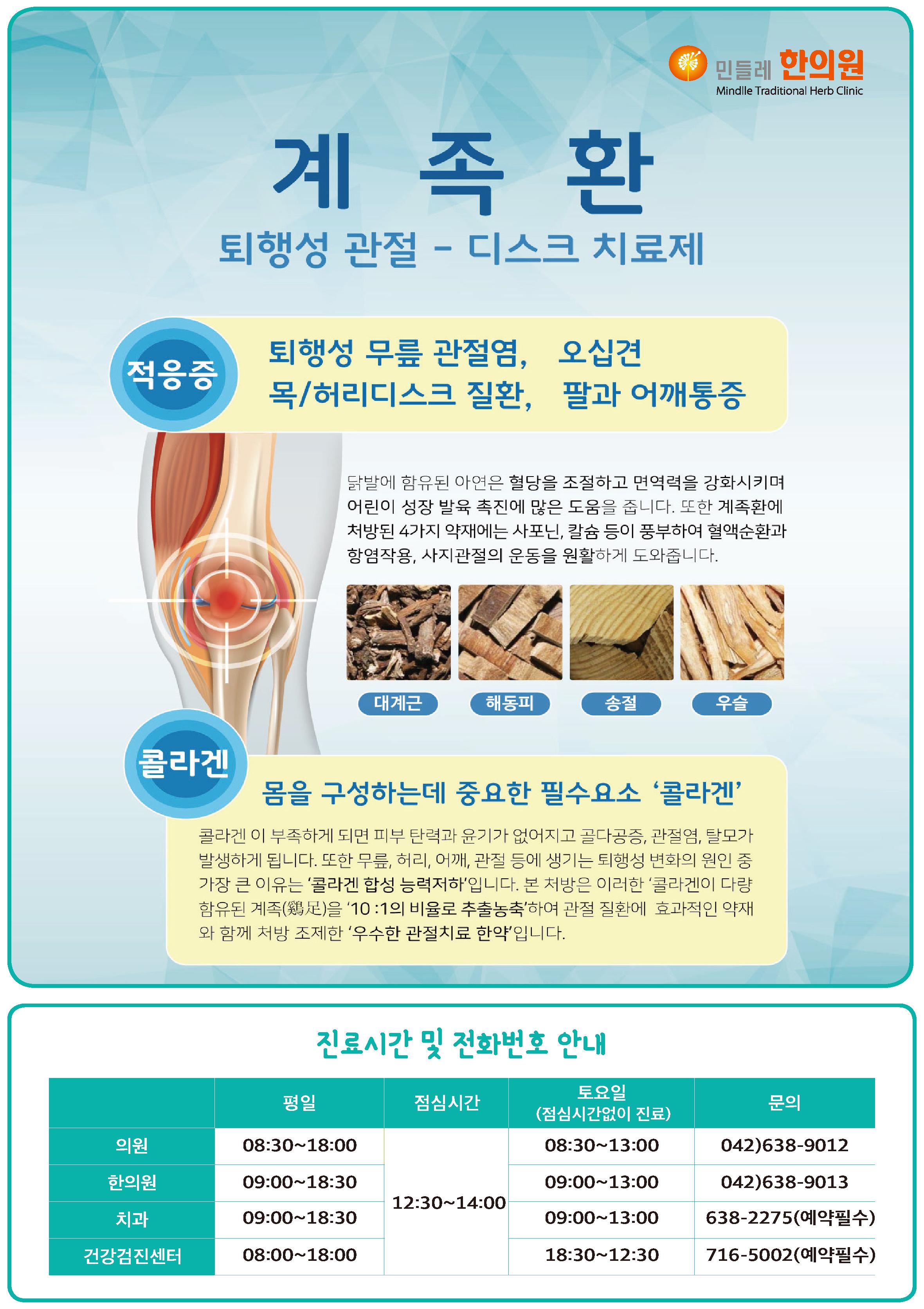 민들레 소식지8월호 시안(최종)-16.png
