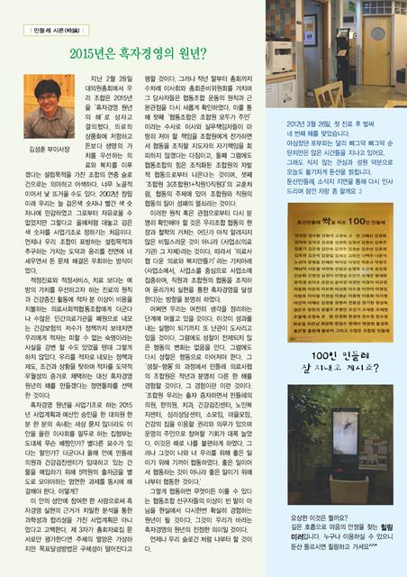 민들레4월호(2015)2.jpg