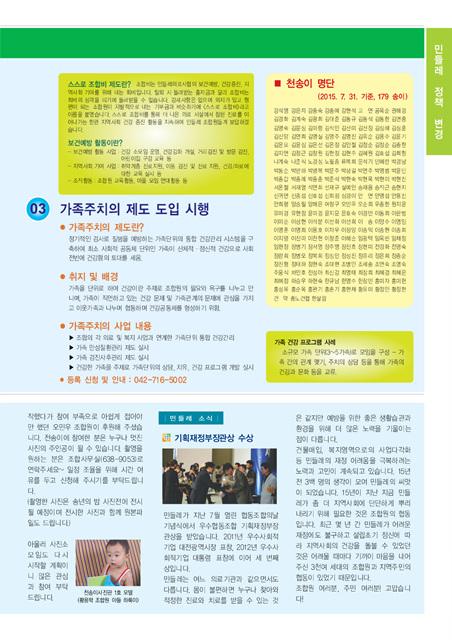 민들레8월호4.jpg