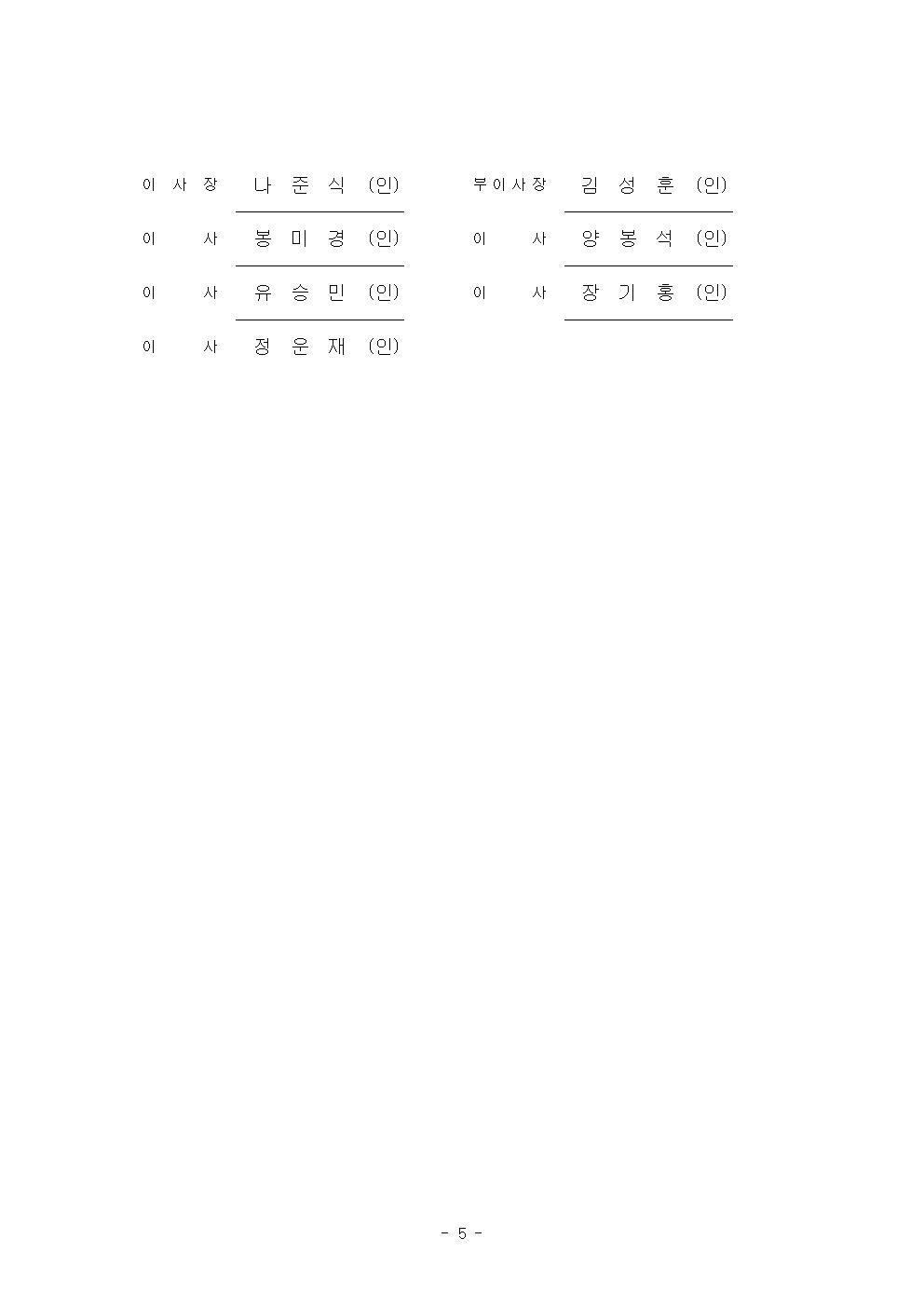 2017-6 정기이사회 회의록006.jpg