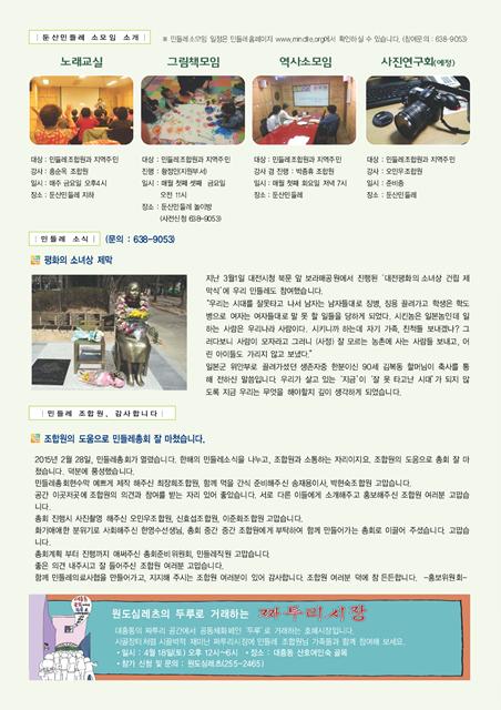 민들레4월호(2015)4.jpg